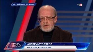 Русский мир. Кто с нами? Право голоса