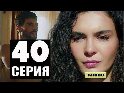 ВЕТРЕНЫЙ 40 СЕРИЯ (Русская озвучка) Дата выхода! Финал сезона?