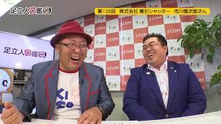 今回のゲストは株式会社 横引シャッターの市川慎次郎さん 〈 トークテー...