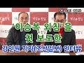 역사의 현장 | '이승복 외침'을 첫 보도한 강인원 기자(조선일보) 인터뷰