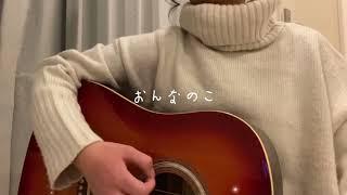 井上苑子 - おんなのこ
