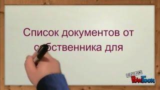 видео Топосъемка, межевой план, технический план