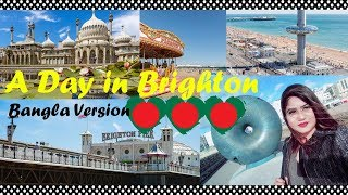 A day in Brighton//Places to visit in Brighton//Bengali Version//The solo traveler