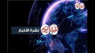 أخبار اليوم |  أبرز أحداث «الاثنين 19 نوفمبر» في نشرة «بوابة أخبار اليوم»