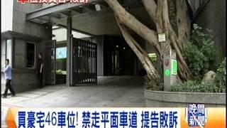 台北市一名黃姓投資客3年前,買下敦化北路豪宅地下三樓全部46個停車位,...