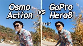 고프로히어로8 vs 오스모액션 최고의 액션캠은?