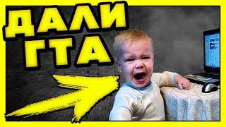 РЕБЁНОК ВПЕРВЫЕ ПОИГРАЛ В GTA: РЕБЁНОК ИГРАЕТ В ГТА 1 (История про первый раз)