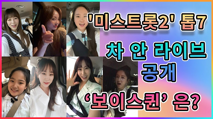 [HOT] '미스트롯2' 톱7, 차 안 라이브 공개… '보이스퀸' 누구?