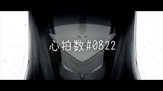 【歌ってみた】心拍数♯0822/ 蝶々P 【長尾景cover】【にじさんじ】