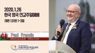 [풀림]서울대치순복음교회 2020년 1월 26일 한국-…
