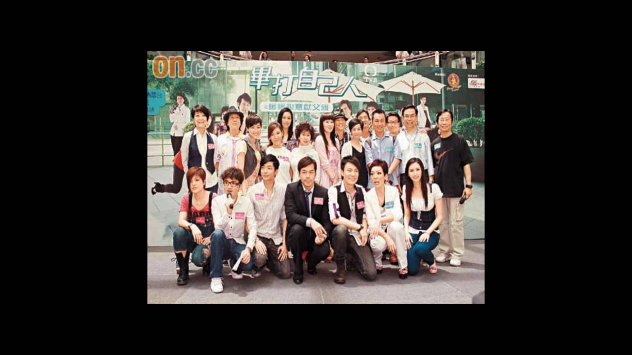 Eine Kleine (TVB處境劇《畢打自己人》主題音樂) (2008-2010) - YouTube