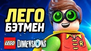 LEGO Dimensions Прохождение - ЛЕГО БЭТМЕН #2
