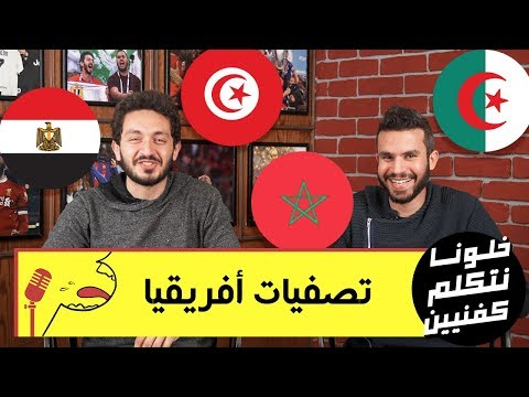 خلونا نتكلم كفنيين - تصفيات أفريقيا - تأهل مصر وتونس والمغرب والجزائر