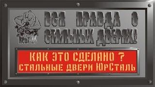 Как это сделано? Часть # 1. Стальные двери ЮрСталь, Беларусь. Качество.(, 2016-01-22T02:56:06.000Z)