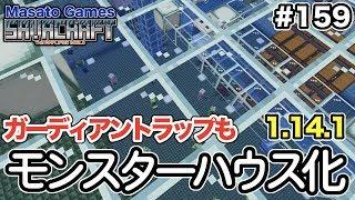 【マイクラ】#159:光源バグがガーディアントラップにも発生!退治するのが大変だよ〜:Amplified Hard Multi(SAVACRAFT)