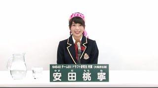 AKB48 45thシングル 選抜総選挙 アピールコメント NMB48 研究生 安田桃...