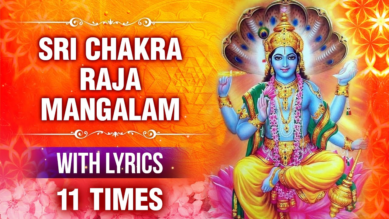 चक्रराज मंगळम् | Shri Chakraraja Mangalam Devotional Song With Lyrics | Popular Devotional Stotram