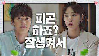 """한지은(Han Ji eun), 공명(Gong myoung)에게 전하는 농담 """"피곤하죠? 잘 생겨서♡"""" 멜로가 체질(Be melodramatic) 14회"""