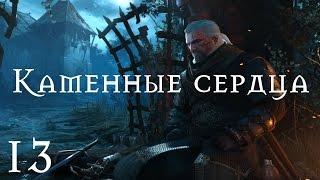 The Witcher 3: Каменные сердца - 13: Кто сеет ветер ...