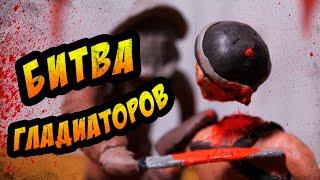 Битва гладиаторов (Пластилиновый мультфильм)...