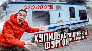 I bought a abandoned wagon on the auction for 250,000 rubles, but inside... my reaction