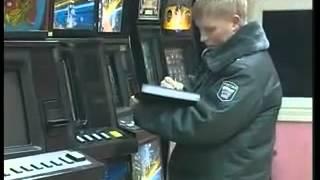 Как закрывали залы игровых автоматов(У нас на сайте можно поиграть бесплатно в игровые автоматы http://igrinarealnyedengi.com/avtomaty-na-dengi-igrat-online., 2012-07-26T16:46:10.000Z)