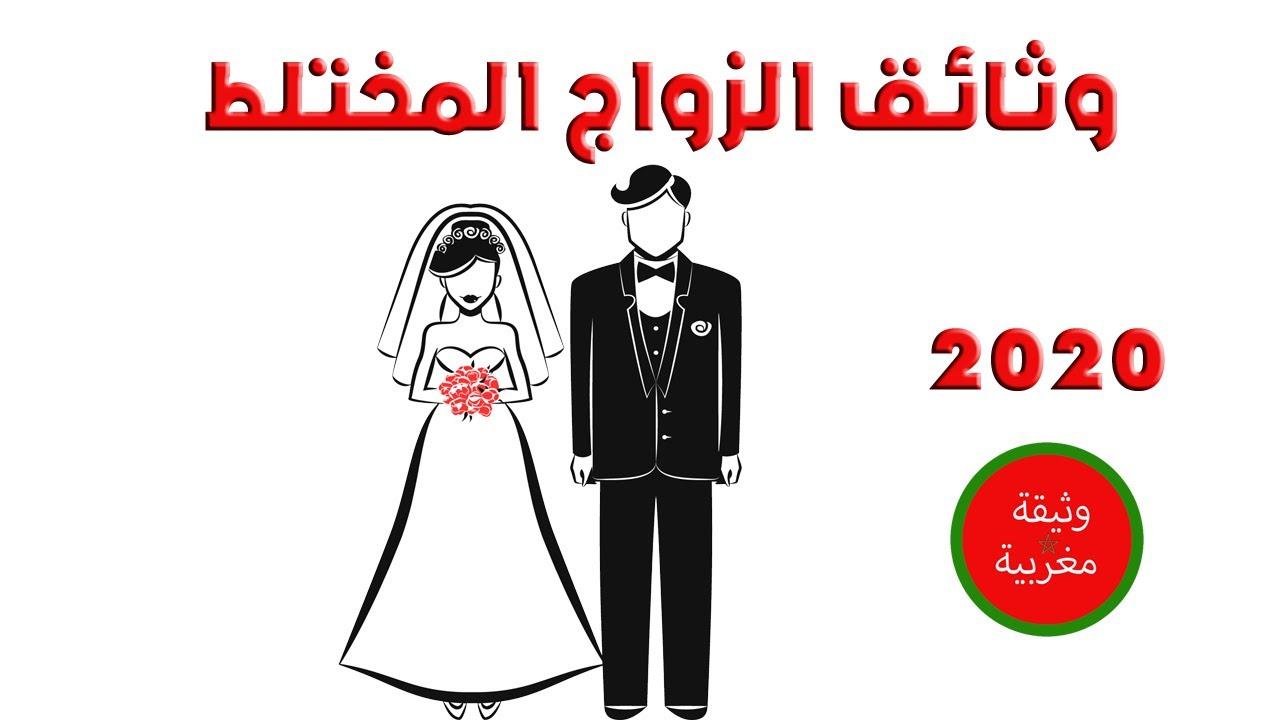 لائحة وثائق الزواج المختلط Youtube 4
