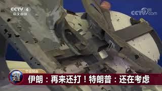 [今日关注]20190623 预告片| CCTV中文国际