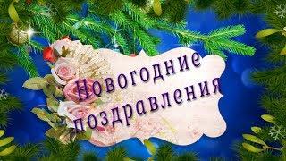 Новогодние поздравления и новогодние пожелания в стихах