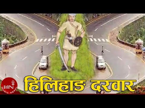 "Hiistorical Palace Dharhor Hilihang Durbar ""एैतीहासिक धरोहर हिलिहाङ दरबार"" Documentary"