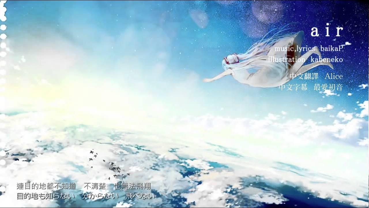【初音ミク】 air [中文字幕] - YouTube