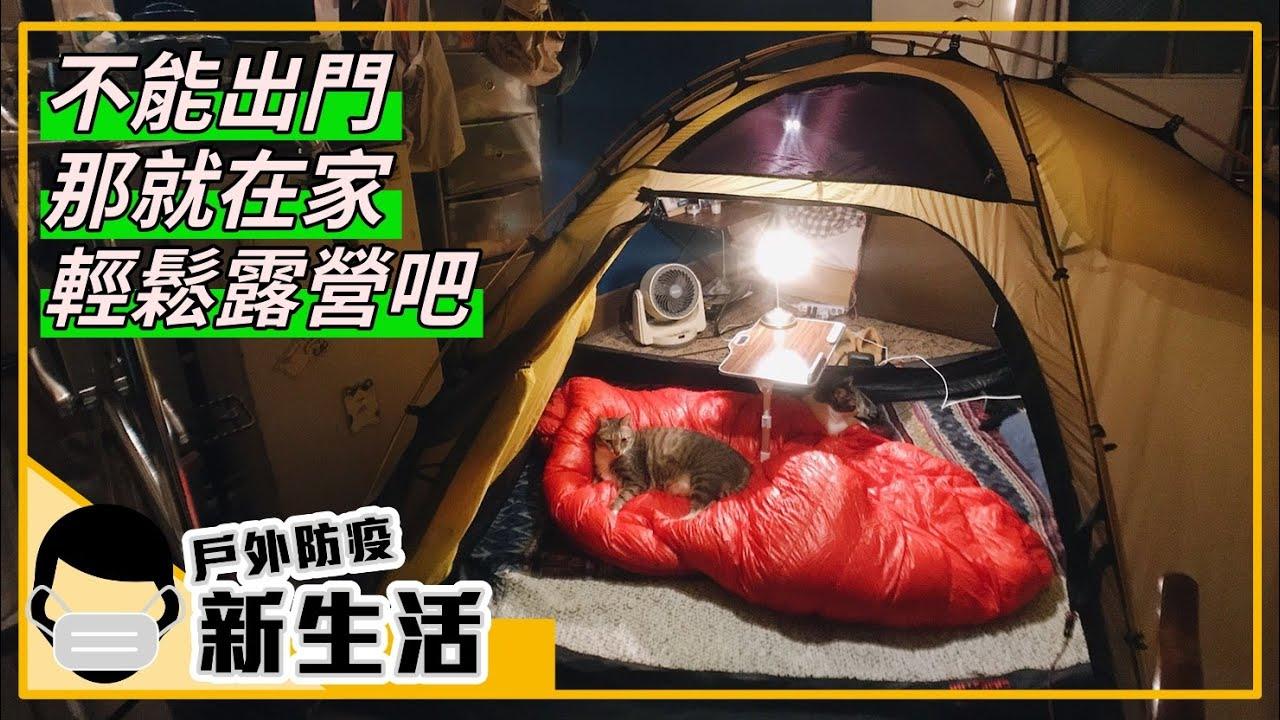 【戶外防疫新生活】體驗在家搭露營 你敢信?結果竟然出乎意料!丨在家露營丨#好家在我在家丨100mountain居家登山自主訓練
