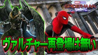 【果たして】ヴァルチャー&リズの再登場、マイルス・モラレスの登場は現時点では無い!|スパイダーマン:ファーフロムホーム《Spider-Man Far From Home》