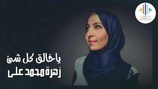 زهره محمد علي - ياخالق كل شئ / Zahra Mohamed - Ya 5ale2 Kol Shee2
