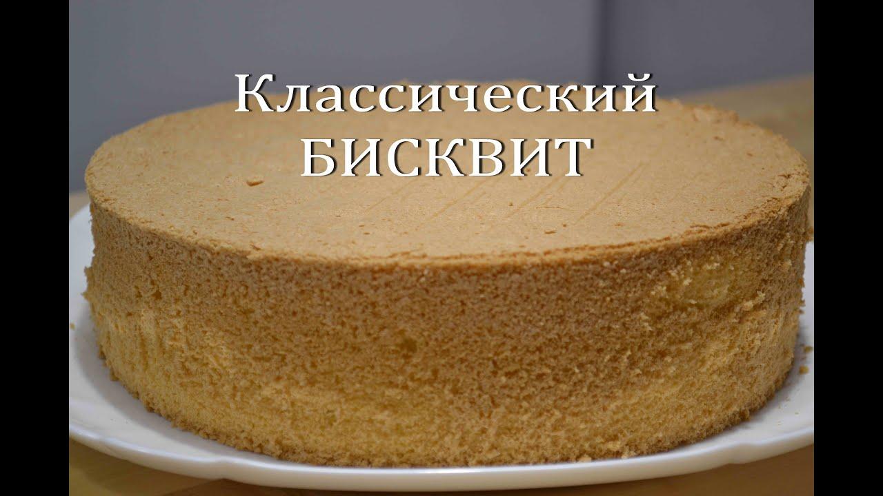БИСКВИТ Классический Простой рецепт идеального бисквита Classic sponge cake