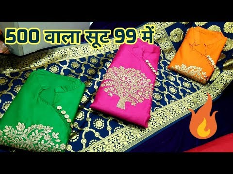 online suit Wholesale boutique suit & cheapest fancy ladies suit shops market in delhi Chandni chowk