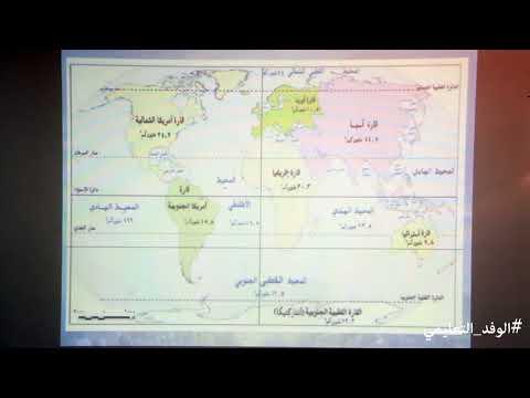 جغرافيا 3 اعدادي