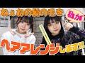 【姉妹で】ねぇねの最新ヘアアレンジ!