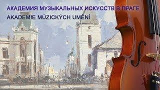 Академия музыкальных искусств Прага
