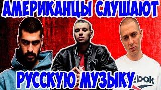 Американцы Слушают Русскую Музыку #5 (Oxxxymiron, MiyaGi, Рем Дигга)