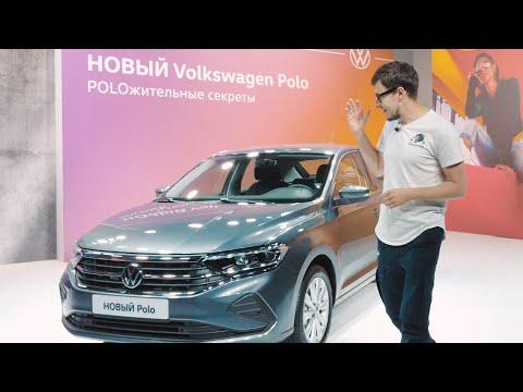НОВЫЙ VW POLO: когда все пошло не по плану. Первый взгляд на будущего бестселлера Фольксваген Поло