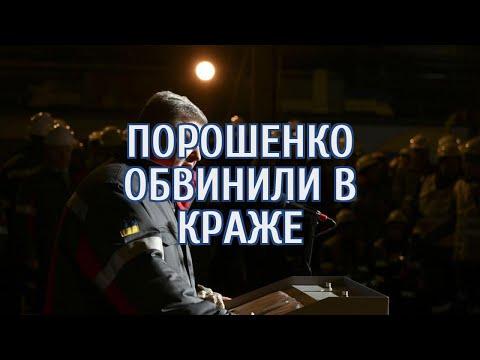 🔴 Советник Трампа обвинил друзей Порошенко в краже сотен миллионов долларов