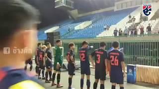ช้างศึกU22 ขอบคุณแฟนบอล หลังเอาชนะทีมชาติติมอร์-เลสเตไป 1-0
