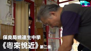 Publication Date: 2020-01-07 | Video Title: 保良局姚連生中學 X 奮青創本視《粵來悅近》第二集