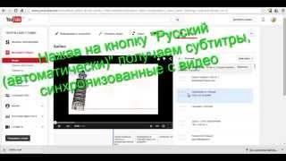 Как создать субтитры к видео(, 2015-02-11T15:27:03.000Z)
