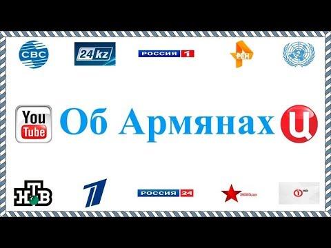 Нелестные высказывания об Армянах на ТВ и ЮТ. Фильм второй.