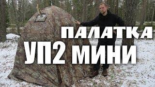 видео Палатки: купить в Уфе в интернет-магазине. Туристические палатки