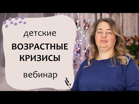 Видео: ВОЗРАСТНЫЕ КРИЗИСЫ у детей - ВЕБИНАР 12 и 19 февраля