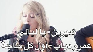 Ya Layali (Sherine) Awel Kol Haga (Amr Diab) COVER by Ivory Williams & Mounir Ben