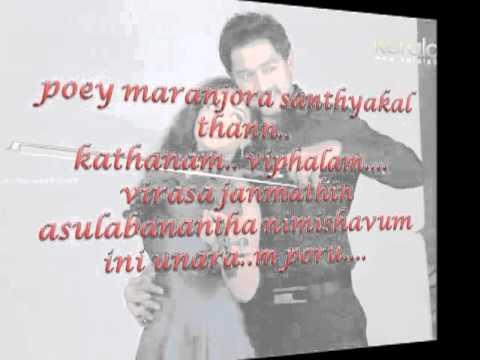 himakanam aniyumee lyrics by jithin krishna